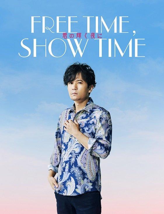 稲垣吾郎主演!大人のためのお洒落なショー『FREE TIME, SHOW TIME 君の輝く夜に』上演決定