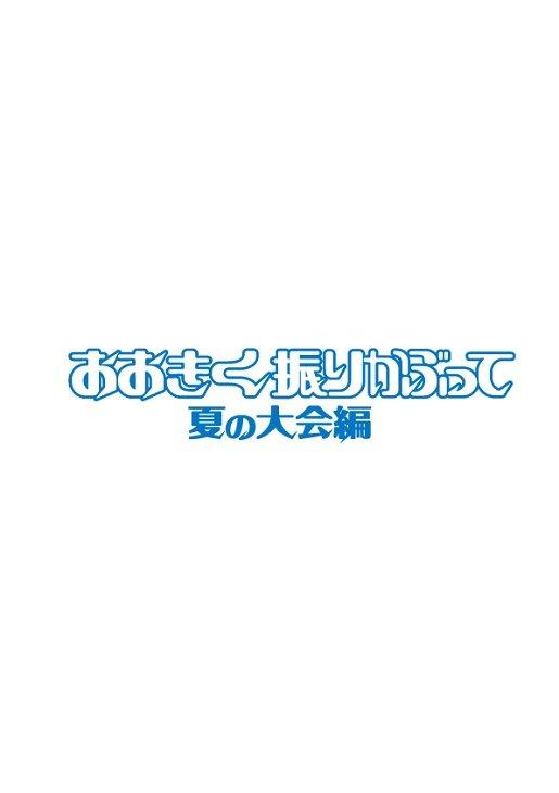西銘駿が続役!舞台『おおきく振りかぶって』続編公演決定