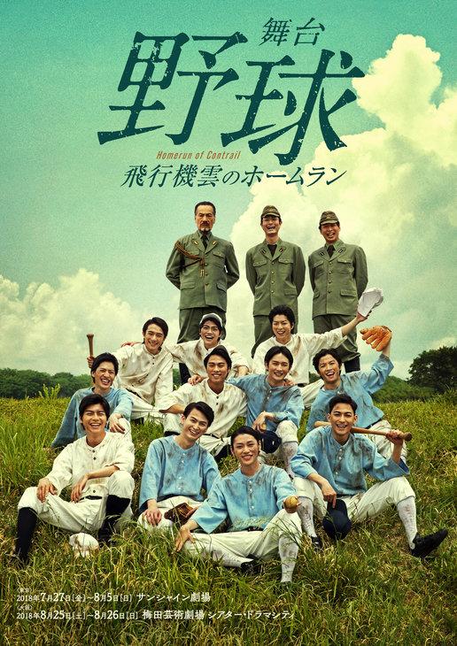 安西慎太郎の主演舞台『野球』全キャストのビジュアルを公開!松田凌の友情出演も