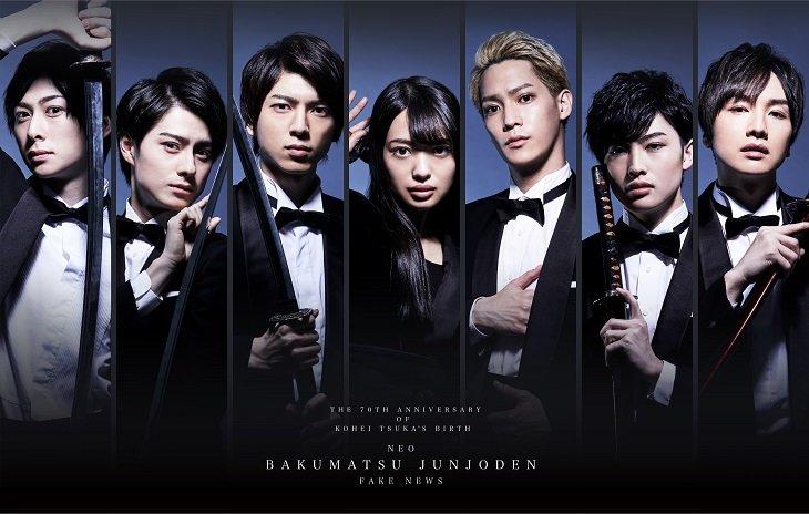 『新・幕末純情伝』小松準弥、田中涼星、増子敦貴らの配役が明らかに