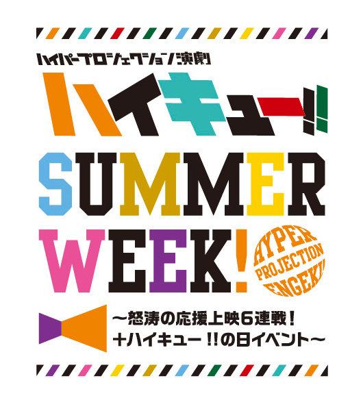 ハイパープロジェクション演劇「ハイキュー!!」6作品連続の応援上映を開催!8月19日にはSPイベントも