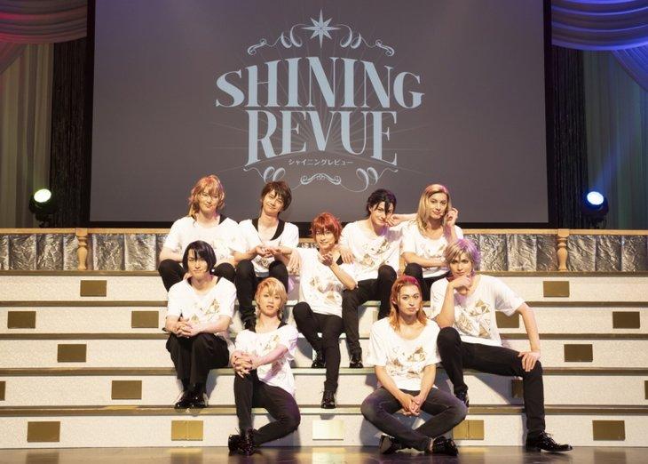 劇団シャイニング from うたの☆プリンスさまっ♪『SHINING REVUE』開幕!撮り下ろしMV上映に新曲も