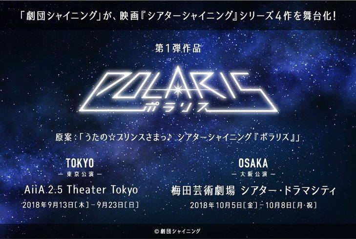 映画をテーマにしたうた☆プリのプロジェクト「シアターシャイニング」が舞台化!第1弾は『ポラリス』