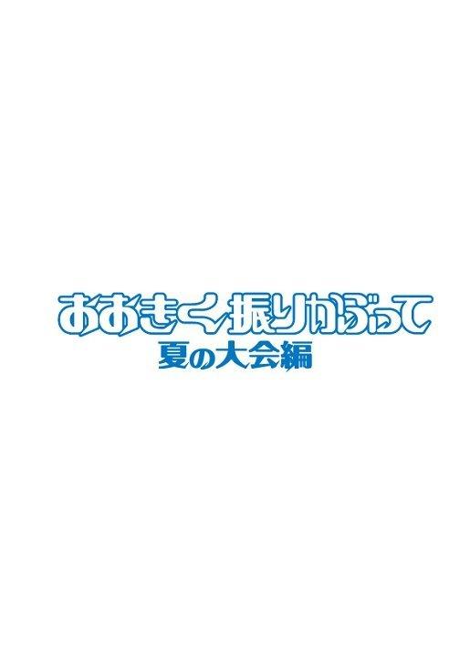 舞台『おおきく振りかぶって』続編に吉村卓也、多田直人、武子直輝ら出演!