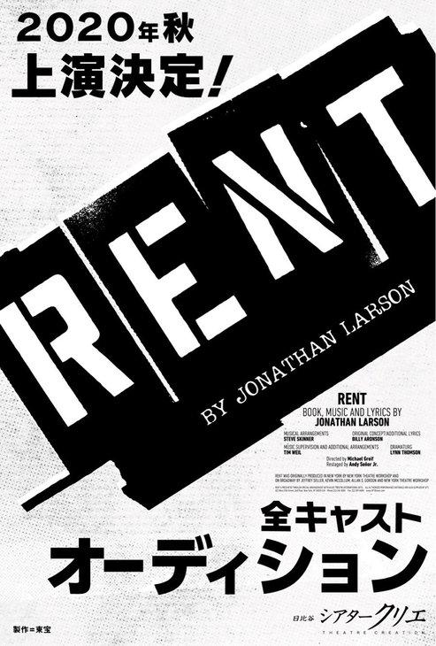 日本人版『RENT』2020年秋に再び!全キャストオーディション開催