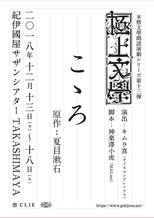 極上文學シリーズ第13弾は夏目漱石の『こゝろ』を2018年12月に