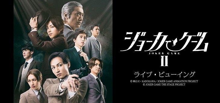 舞台『ジョーカー・ゲームII』大千秋楽のライブビューイングが開催!