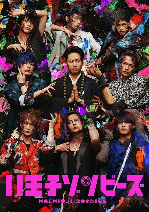 三代目JSB山下健二郎の初主演舞台は音楽×ダンス×ゾンビ!『八王子ゾンビーズ』8月に
