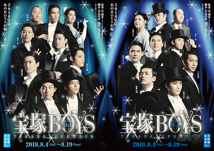 良知真次、永田崇人らソロカットも!『宝塚BOYS』ビジュアルが公開