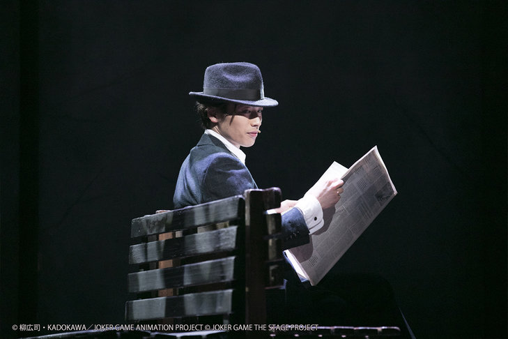 舞台『ジョーカー・ゲームII』舞台写真_9