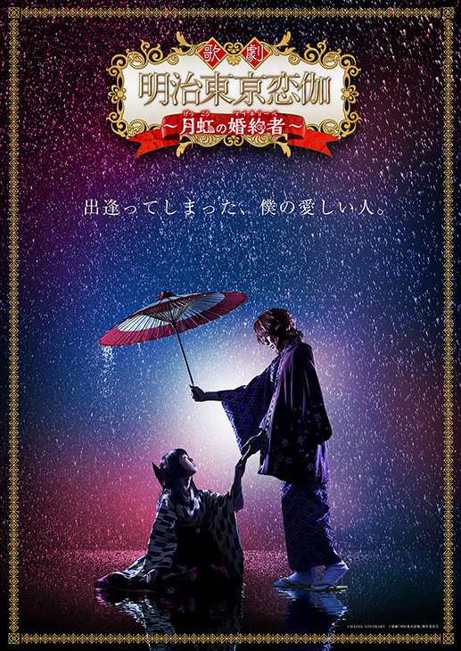 歌劇『明治東亰恋伽~月虹の婚約者~』あらすじ&ティザービジュアル公開