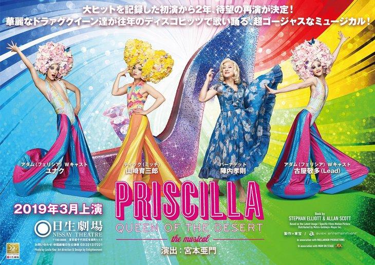 山崎育三郎、陣内孝則、ユナク、古屋敬多(Lead)が再集結!ミュージカル『プリシラ』再演決定
