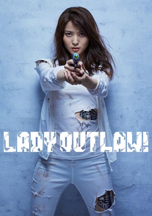 池田純矢×岡村俊一『LADY OUT LAW!』で矢島舞美が5年ぶりにアクション挑戦