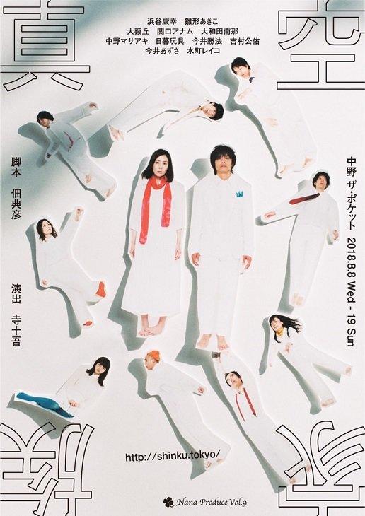 ワケあり家族の極寒ダークストーリー『真空家族』浜谷康幸、雛形あきこら出演