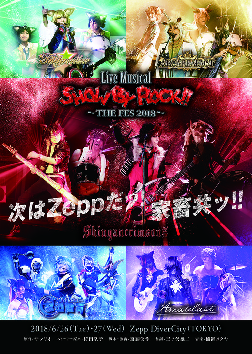 Live Musical「SHOW BY ROCK!!」フェス公演の初日をニコ生で生放送