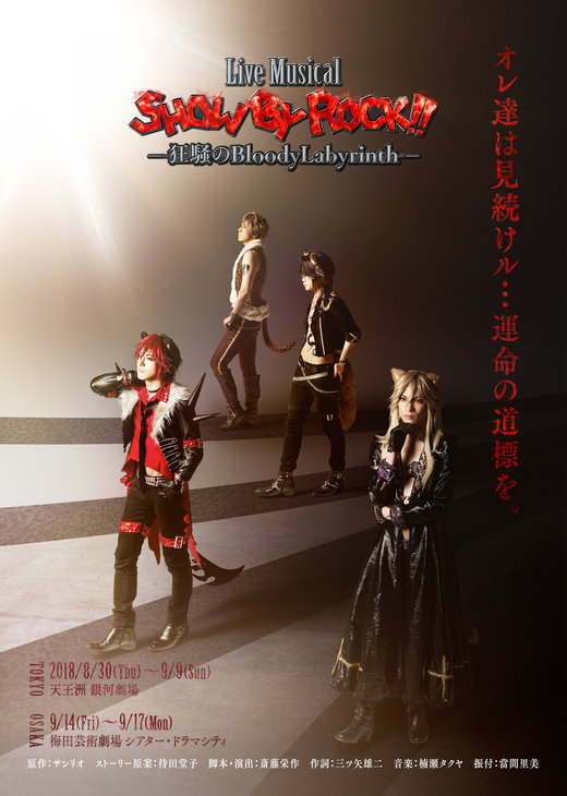 Live Musical「SHOW BY ROCK!!」―狂騒のBloodyLabyrinth―