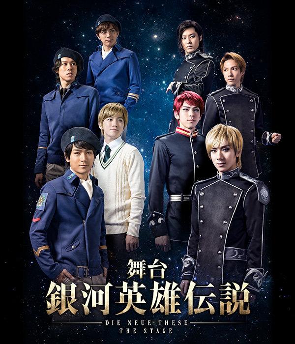 『銀河英雄伝説 Die Neue These』永田聖一朗、小早川俊輔らが対立するメインビジュアルを公開