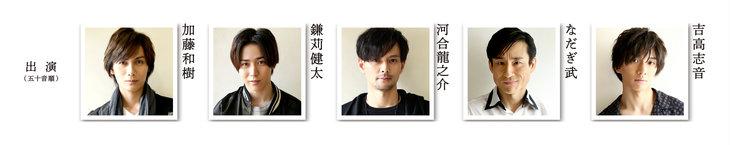 project K『僕らの未来』出演者5名