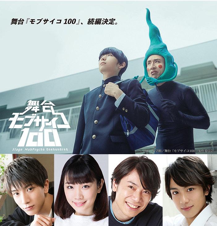 舞台『モブサイコ100』続編に大海将一郎、兼崎健太郎、永田聖一朗ら出演決定