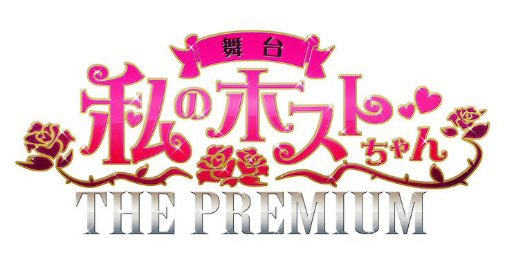 舞台『私のホストちゃん』シリーズ第6弾上演決定!サブタイトルは「THE PREMIUM」