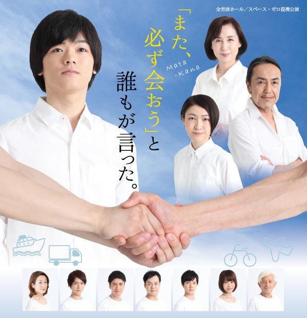 『「また、必ず会おう」と誰もが言った。』長江崚行主演で初ミュージカル化