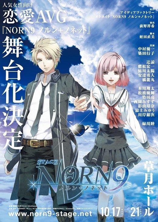 舞台『NORN9 ノルン+ノネット』配役&出演者コメントが公開!中村優一「全力を尽くします」