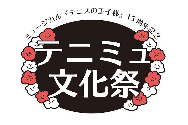 15周年記念でテニミュ初の「文化祭」開催決定!今秋サンシャインシティで