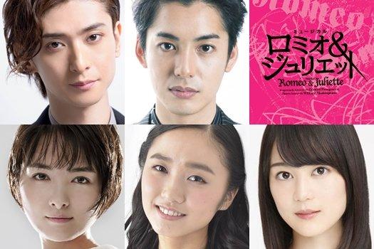 ミュージカル『ロミオ&ジュリエット』再び!新キャストに葵わかな、三浦涼介、木村達成、黒羽麻璃央ら