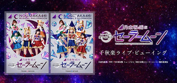 乃木坂46版ミュージカル『美少女戦士セーラームーン』2チームの千秋楽ライブビューイングが決定