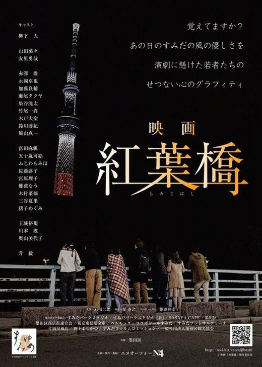 映画『紅葉橋』_7