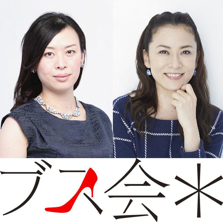 ブス会*主演に鈴木砂羽を迎え2019年初春に新作『エーデルワイス』上演!