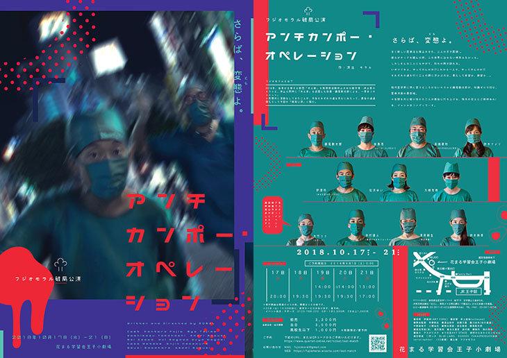 """犬と串のモラルד 元 """"犬と串の藤尾勘太郎が破局公演『アンチカンポー・オペレーション』を開催!"""