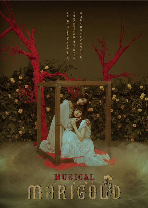 末満健一のTRUMPシリーズ最新作、ミュージカル『マリーゴールド』DVD11月28日発売