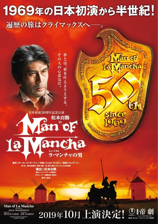 松本白鸚「感無量」喜寿にして再びミュージカル『ラ・マンチャの男』に