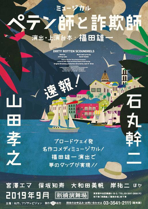 ミュージカル『ペテン師と詐欺師』福田雄一×山田孝之&石丸幹二で上演