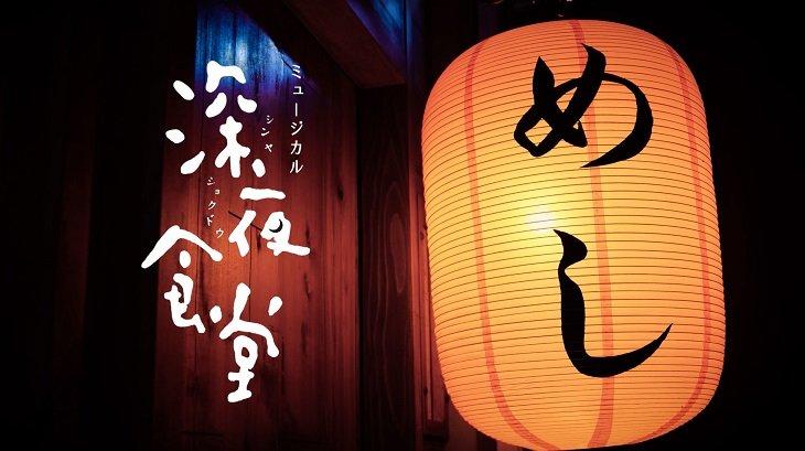 『深夜食堂』がミュージカルに!筧利夫、藤重政孝、田村良太ら出演
