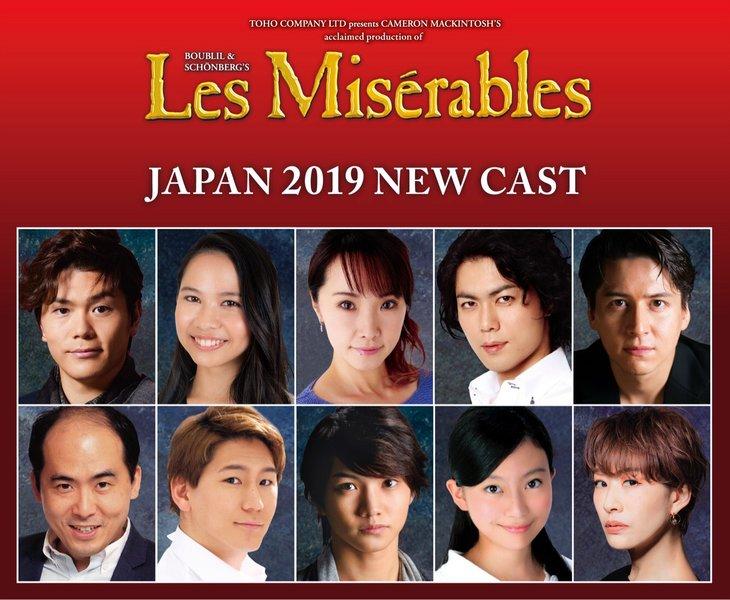 ミュージカル『レ・ミゼラブル』 2019年公演に濱田めぐみ、斎藤司、朴ろ美が初参加