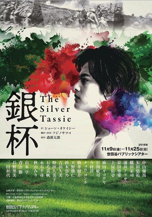 『The Silver Tassie 銀杯』中山優馬が哀愁漂う横顔を見せるメインビジュアルを公開