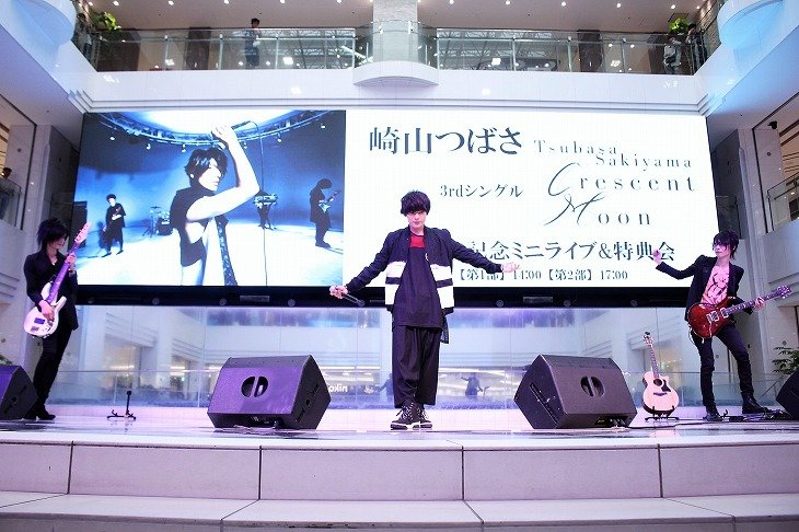 崎山つばさ3rdシングルリリースイベント_3
