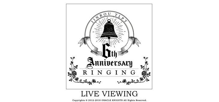 『人狼TLPT』ライブビューイングでのみ参加可能な6周年記念公演を開催