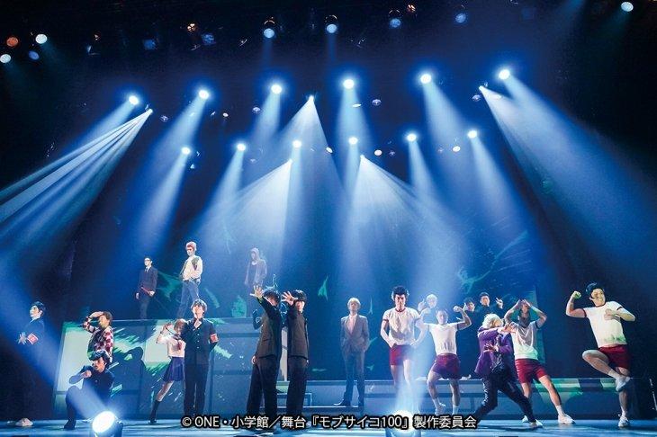 舞台『モブサイコ100』〜裏対裏〜舞台写真_10