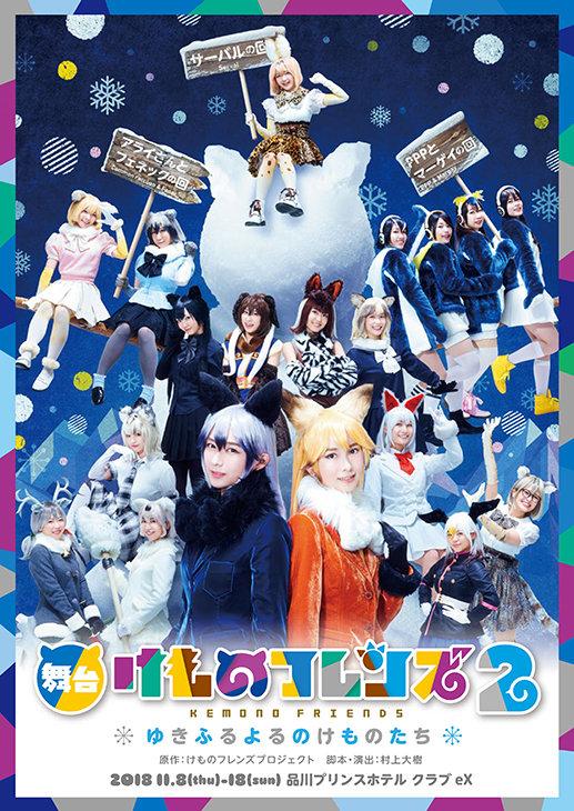 舞台「けものフレンズ」2より鈴木絢音&佐々木琴子のコメント到着!キャラクタービジュアルも一挙公開