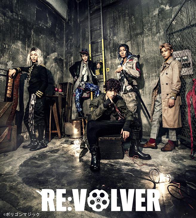 『RE:VOLVER』植田圭輔、橋本祥平、山田ジェームス武らが集うメインビジュアル公開