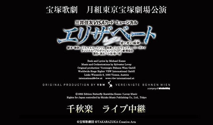 宝塚月組『エリザベート』千秋楽ライブビューイング!愛希れいかサヨナラショー、退団者挨拶も
