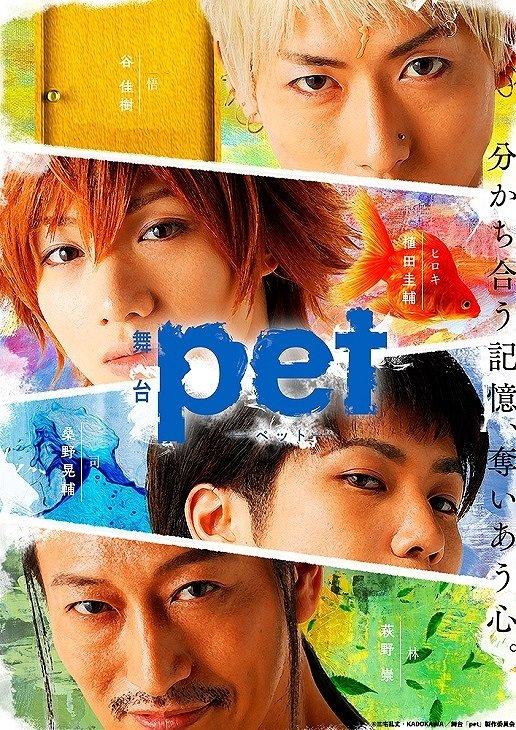TVアニメ・舞台『pet』プロジェクト製作発表_4
