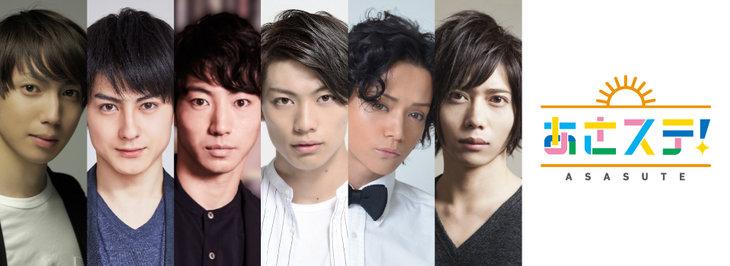三浦涼介、染谷俊之らが新ラジオ番組「あさステ!」でパーソナリティに