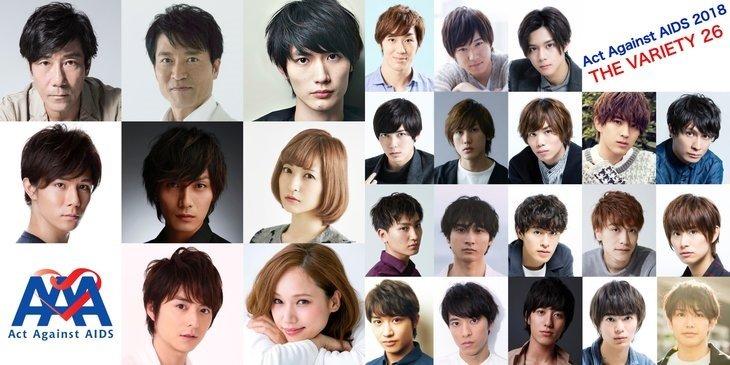 岸谷五朗らが行うエイズ啓発イベント「AAA」今年は俳優だけで開催!加藤和樹、神田沙也加ら初参戦