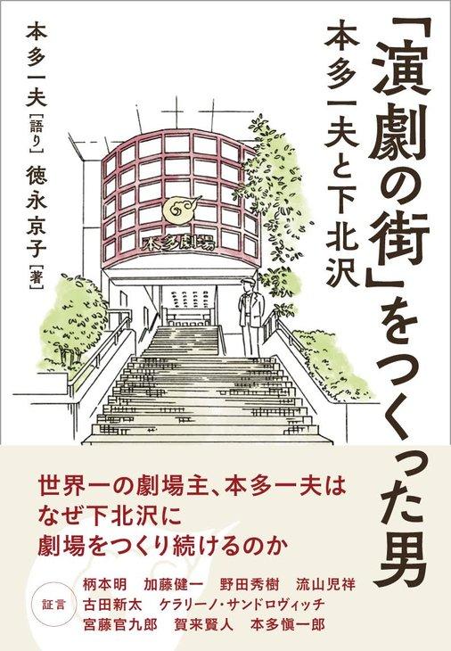 野田秀樹、古田新太らが証言する「演劇の街」をつくった男・本多一夫と下北沢