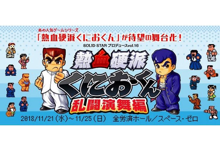 溝口琢矢主演『熱血硬派くにおくん 乱闘演舞編』に武子直輝、前田亜美ら出演