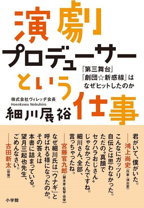劇団☆新感線の演劇P細川展裕×鴻上尚史×古田新太のトークショー開催